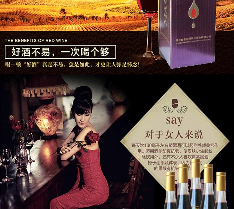 玛卡丽人(玛卡紫薯酒)女士酒 700ml