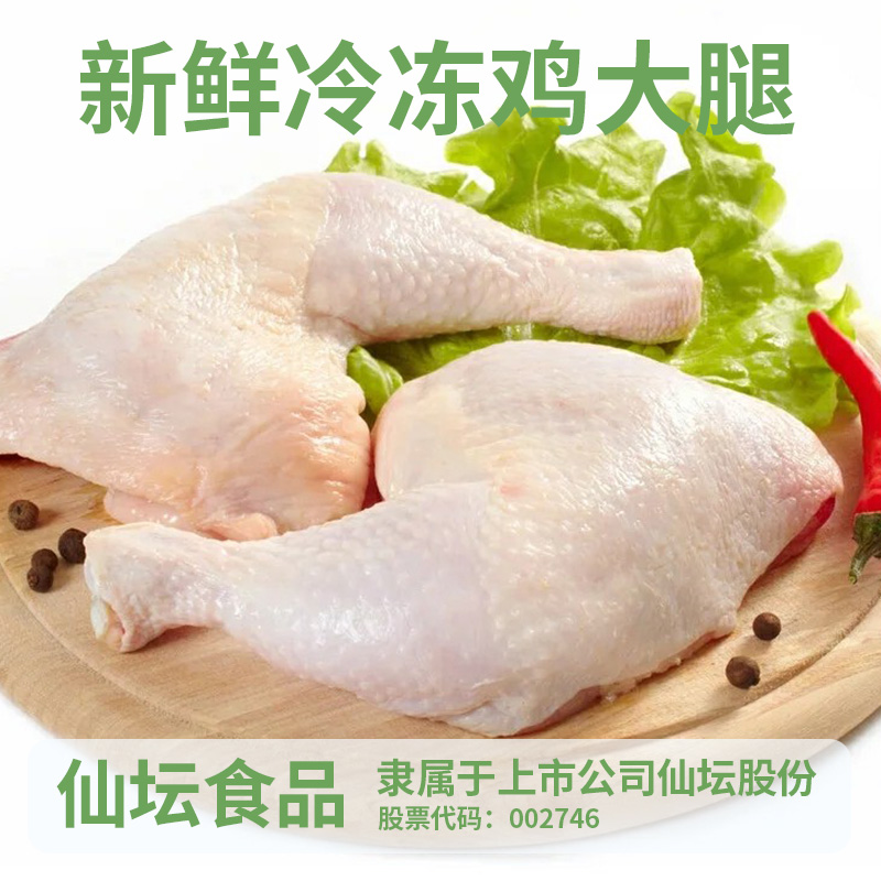 新鲜冷冻鸡大腿超低团购价38.9元/5斤,仅限烟威地区,自提 (同类产品 淘宝价62元/5斤)