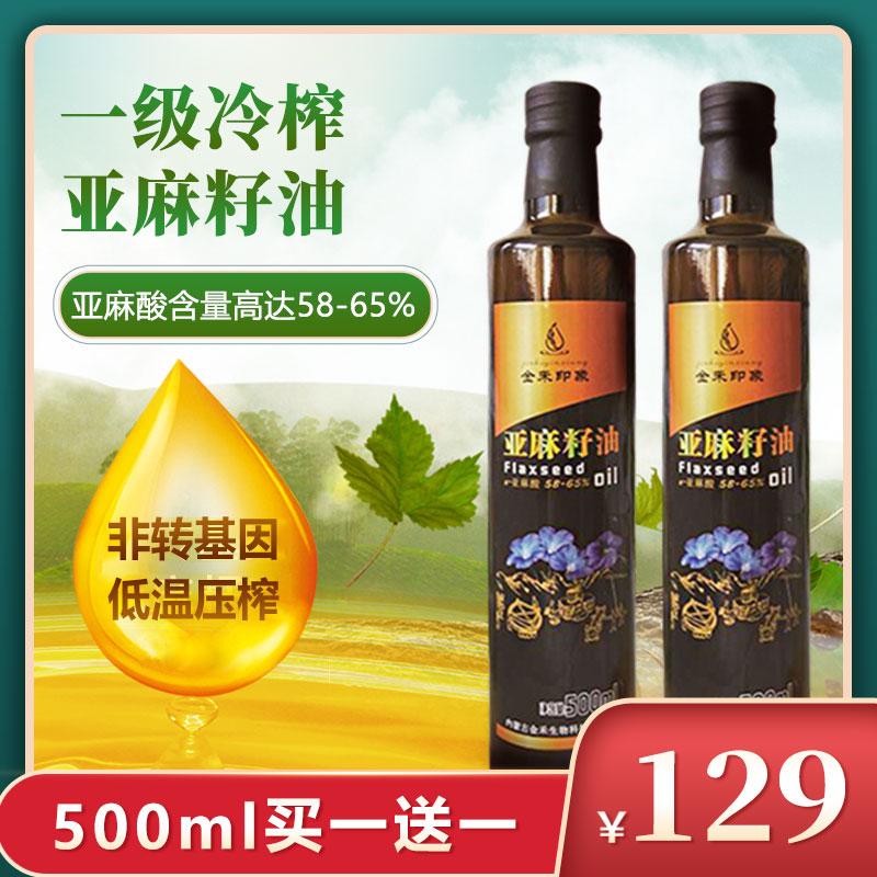 一级冷榨亚麻籽油,非转基因食用油 买一送一,2瓶仅需129元 (同类产品 淘宝价 298元/瓶)