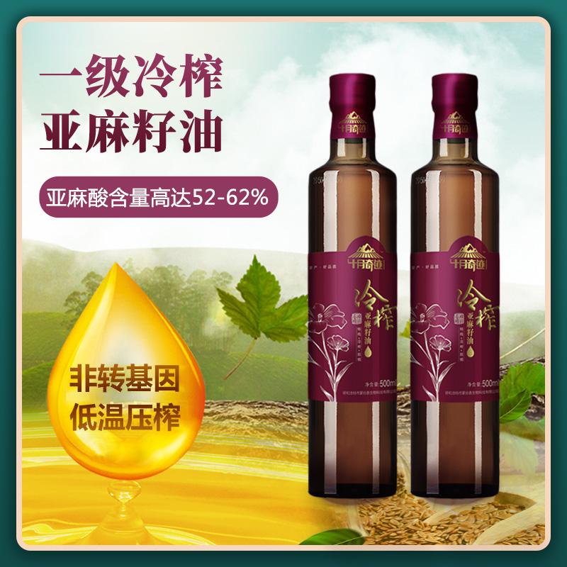 α-亚麻酸高达52%-62%,一级亚麻籽油500ml*2瓶(市场价598元两瓶,现促销128元两瓶)